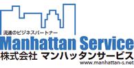 流通と買い物カゴ洗浄ならManhattan service