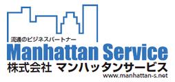 株式会社 マンハッタンサービス